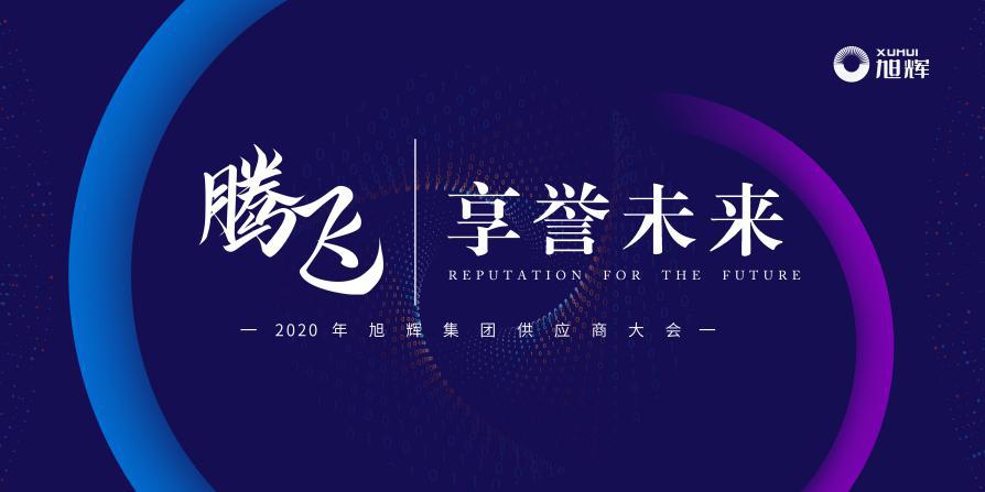 騰飛·享譽未來丨熱烈祝賀軒尼斯門窗第一屆供應商大會成功召開