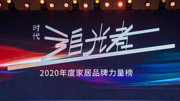 璀璨星耀,與您同享丨熱烈祝賀1916磁磚榮獲2020年度騰訊家居影響力品牌稱號