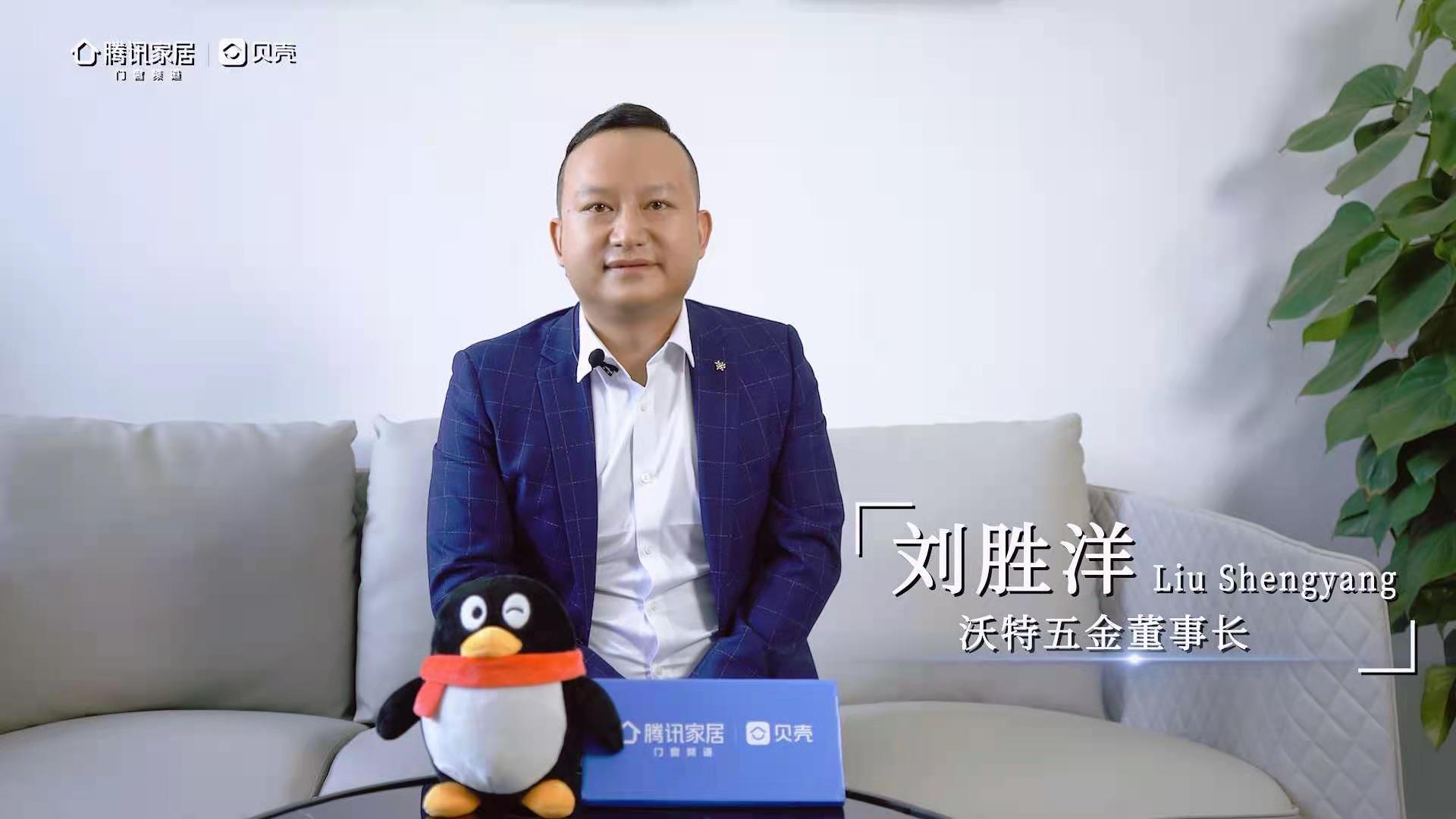 沃特五金董事长刘胜洋:用心做好产品,就是最好的战略规划