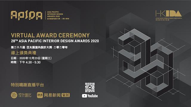 第28届亚太区室内设计大奖线上颁奖典礼隆重举行!