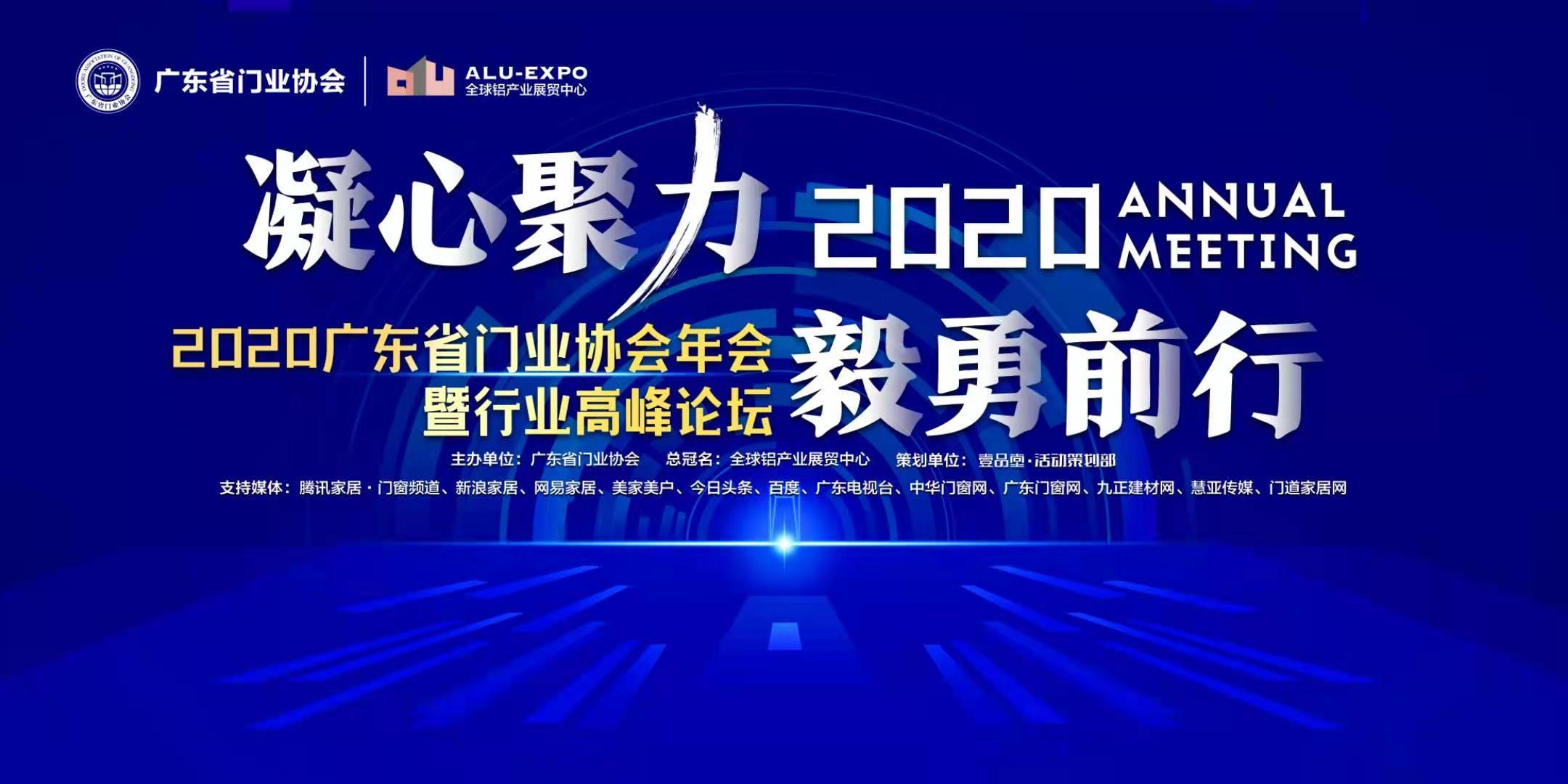 凝心聚力·毅勇前行|2020广东省门业协会年会暨行业高峰论坛成功举办