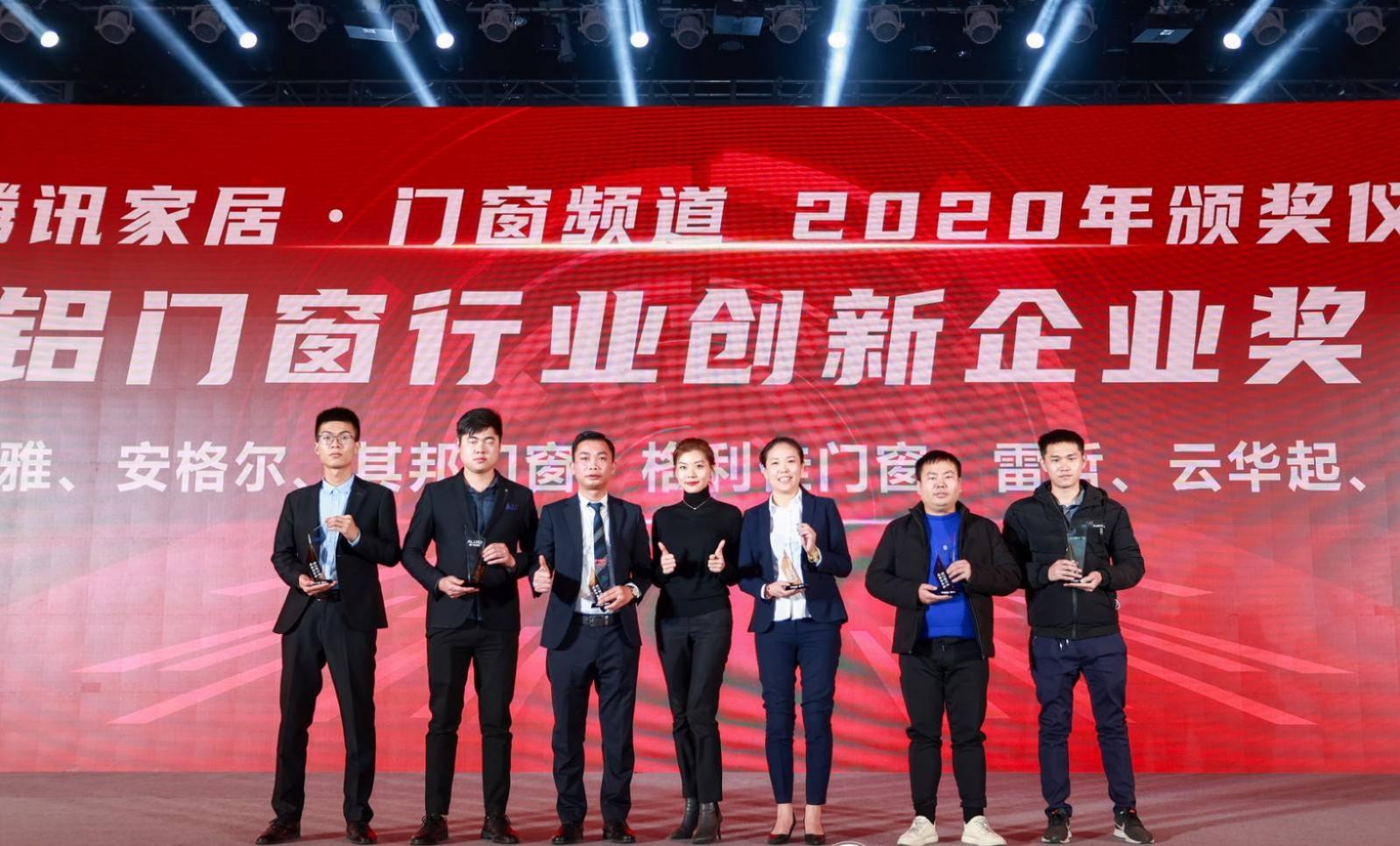 腾讯家居·门窗频道年度颁奖盛典隆重举行