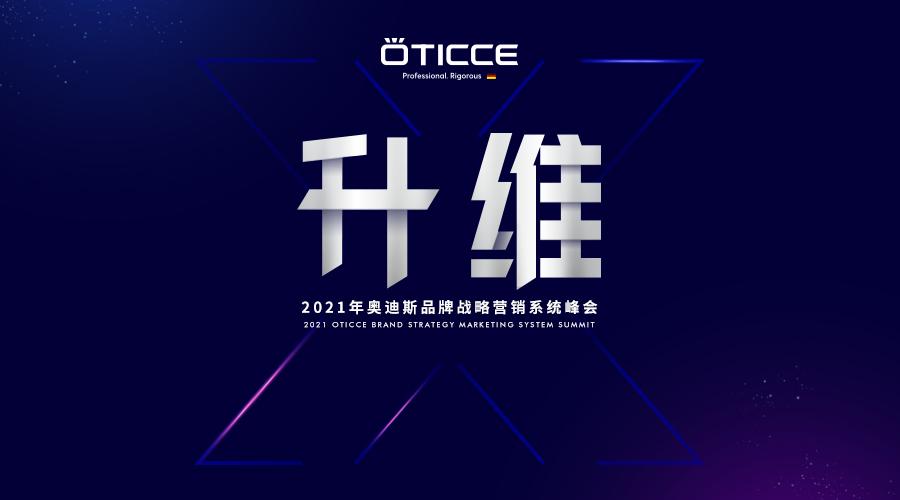 升维·2021奥迪斯品牌战略营销系统峰会顺利圆满召开