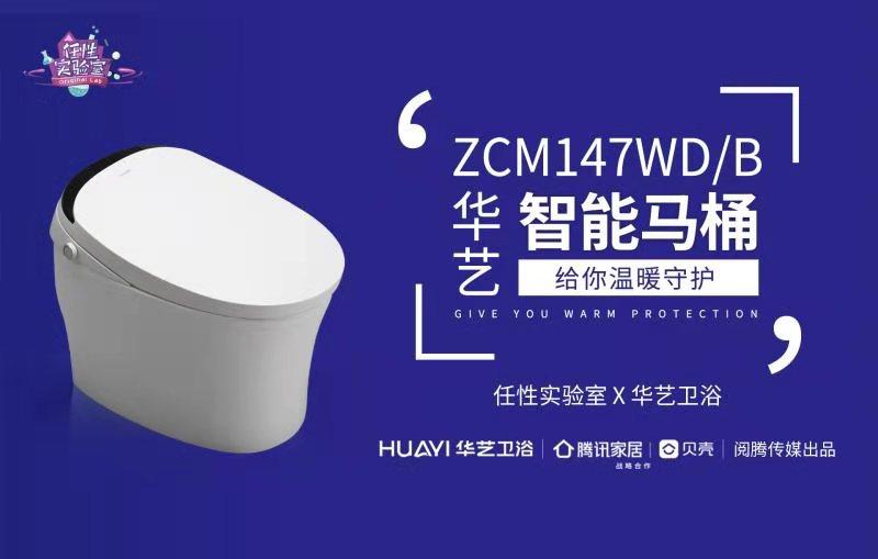 華藝ZCM147WD/B智能馬桶,給你溫暖守護