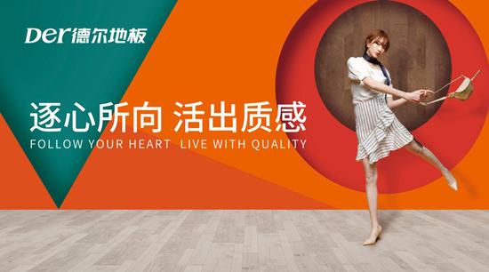 """騰訊家居·地板頻道跨年專題""""請回答2020"""" 地板品牌年度關鍵詞——德爾地板"""
