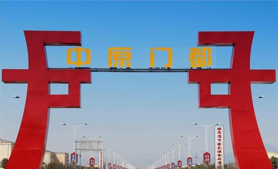 中原門都——河南確山赴廣東招商