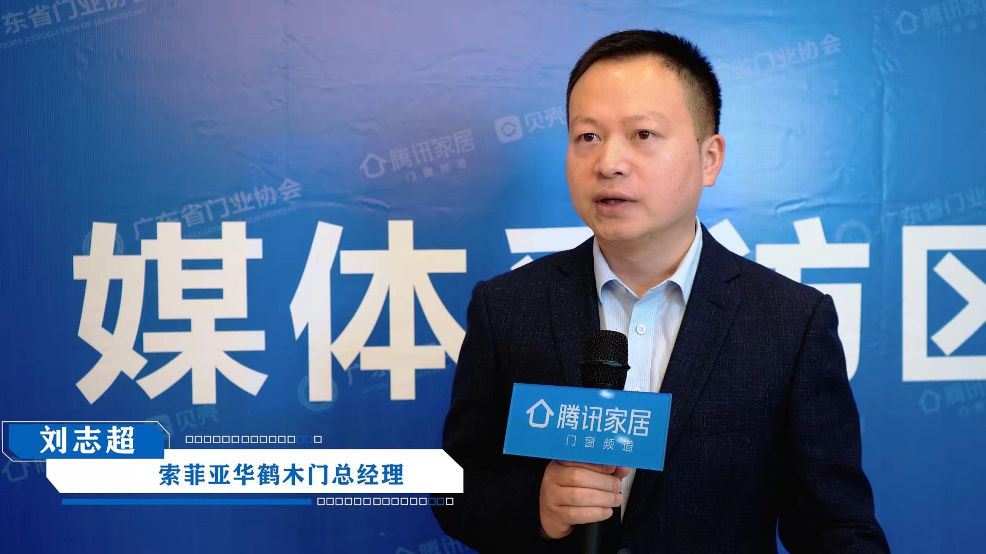 索菲亞華鶴木門總經理劉志超:多品類聚合賦能終端,做高端木門專家