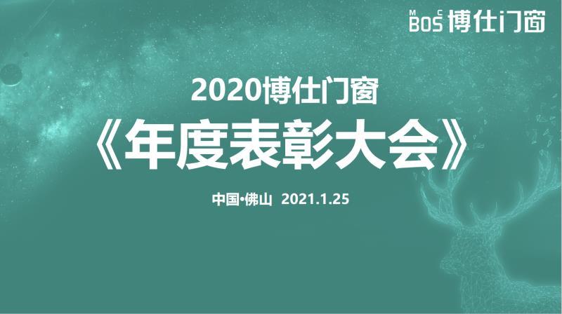 發展才是硬道理   2020博仕門窗年度表彰大會成功舉辦!