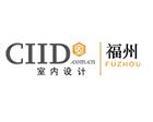 CIID室内设计师中心(福州)