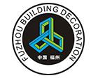 福州市建筑装饰协会