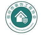 福州市装饰工程协会