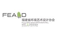 福建省环境艺术设计协会(FEAD)