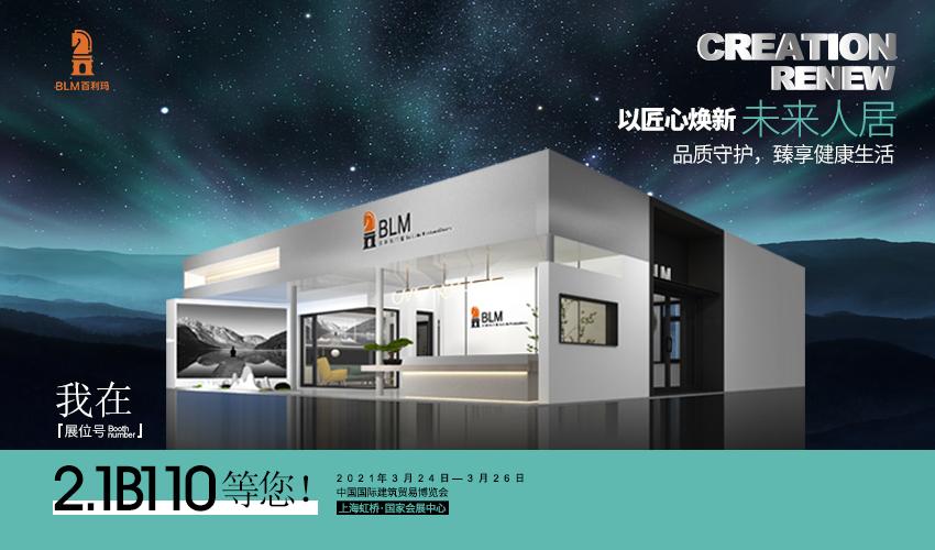 百利瑪門窗×中國建博會(上海)|2021新奢潮趣,臻享健康生活