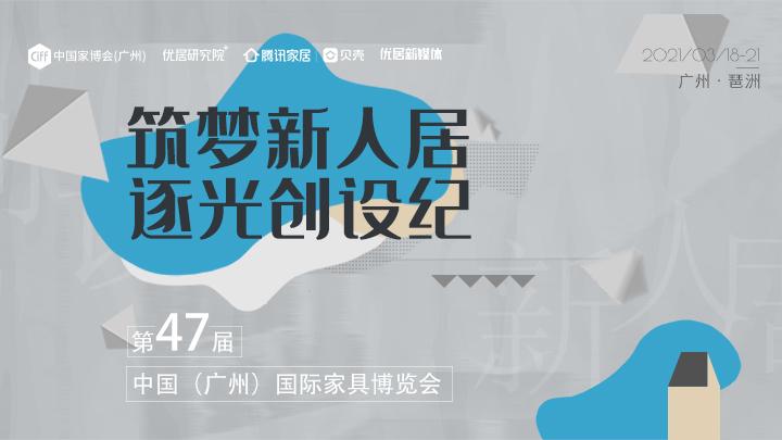 騰訊家居直播 |一起來逛展吧!帶你直擊2021中國家博會(廣州)精彩現場