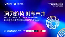 2021腾讯家居深圳国际家纺布艺展论坛