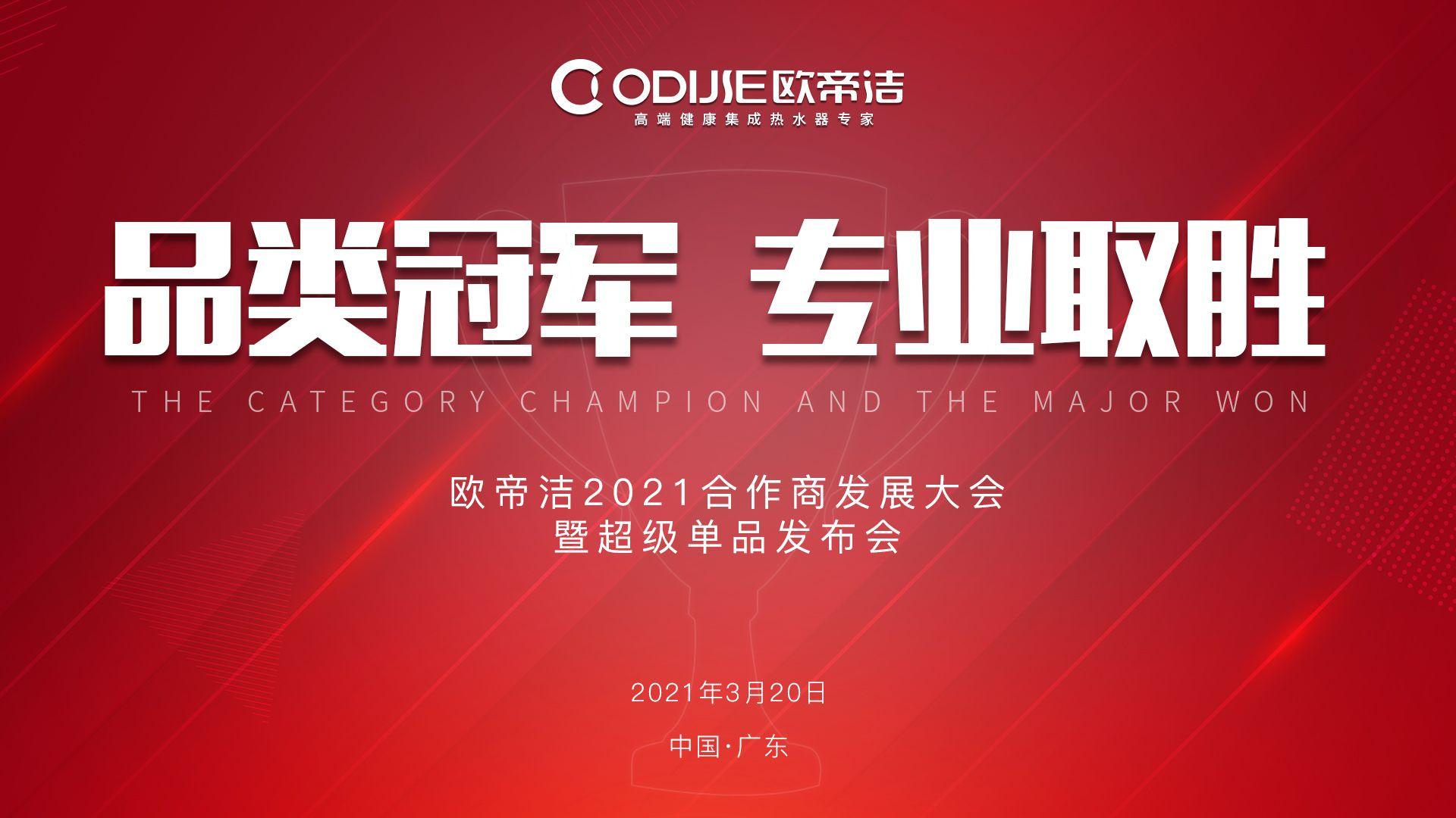 品類冠軍,專業取勝 | 歐帝潔2021合作商發展大會暨超級單品發布會