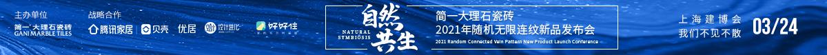 重磅預告丨讓空間無限開闊!簡一新品發布會將于上海盛大啟幕