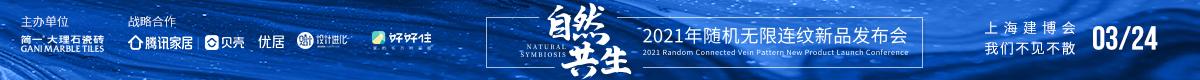 騰訊家居直播丨簡一新品發布會于上海盛大啟幕