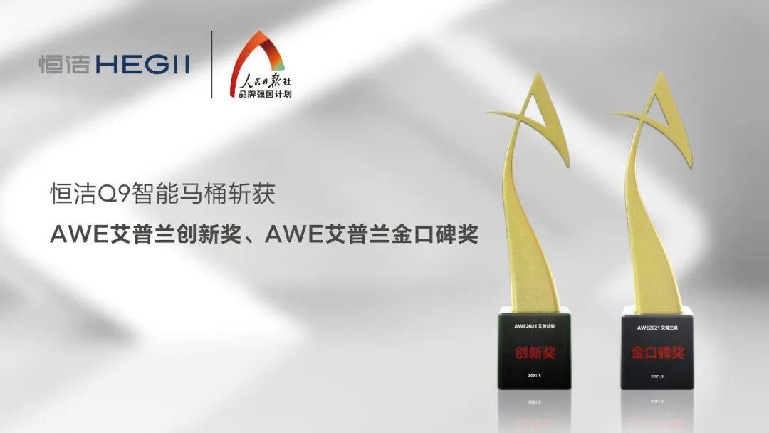 實力破圈!恒潔在2021 AWE 分享創新之道并斬獲四項大獎