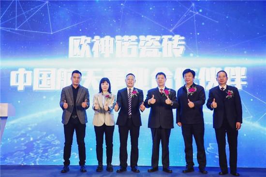 歐神諾成為中國航天事業戰略合作伙伴,開啟品質新時代