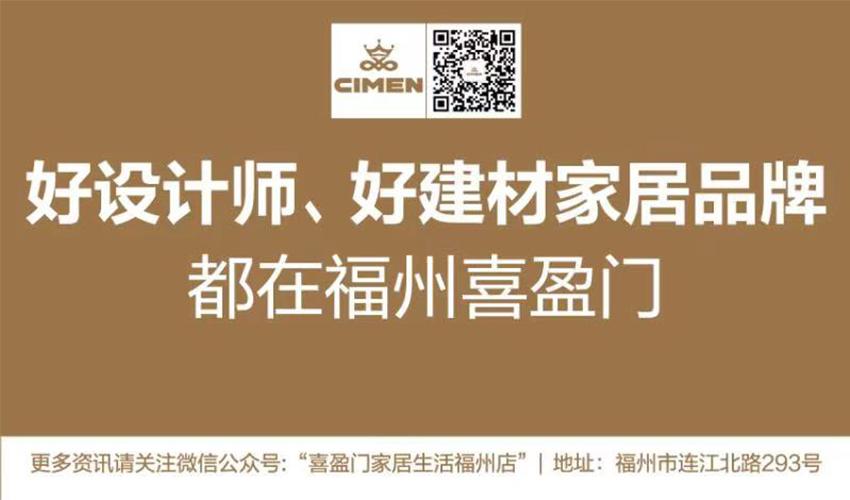 369设计旗舰店大本营,福州好设计师都在喜盈门!