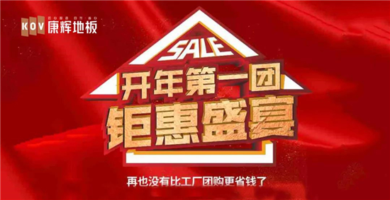 年度最便宜!康辉地板2021首场工厂团购会即将开始!
