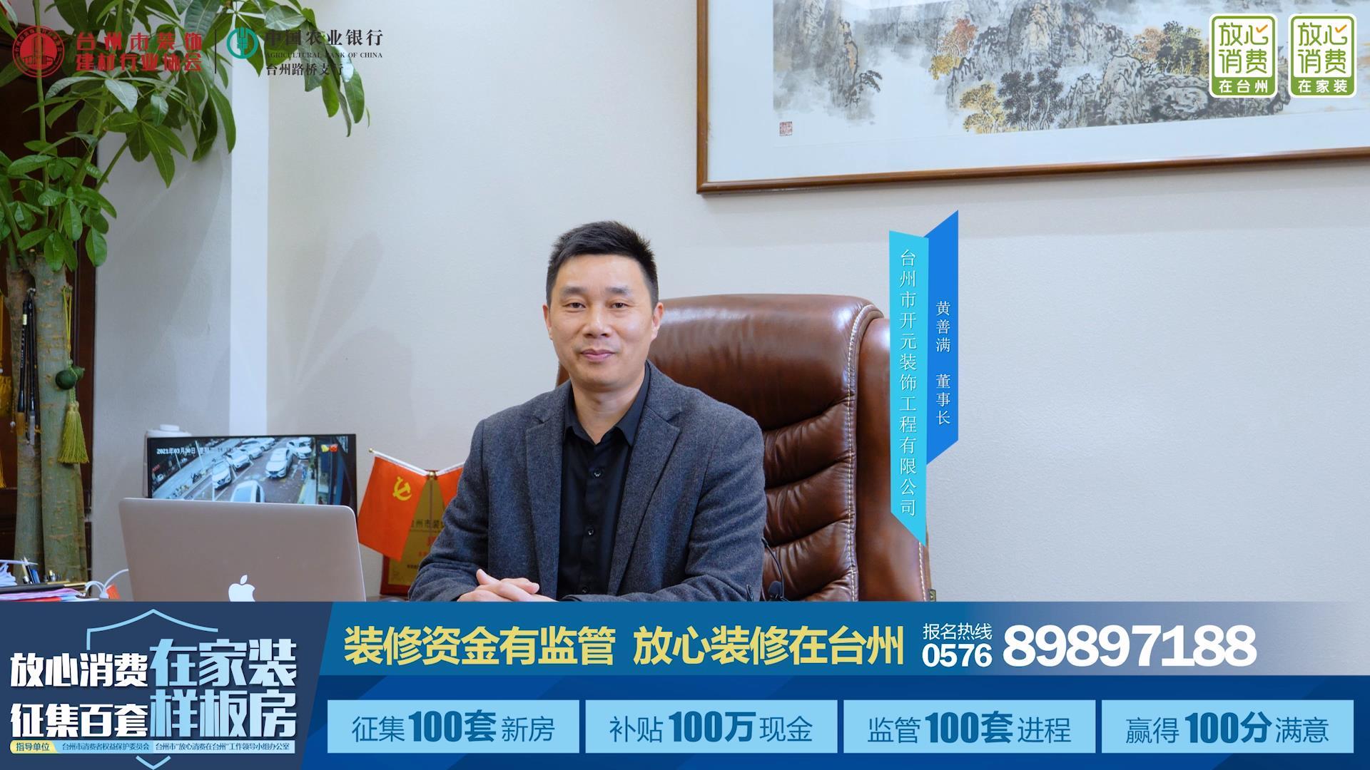 【资讯】台州首批放心装修试点企业——开元装饰