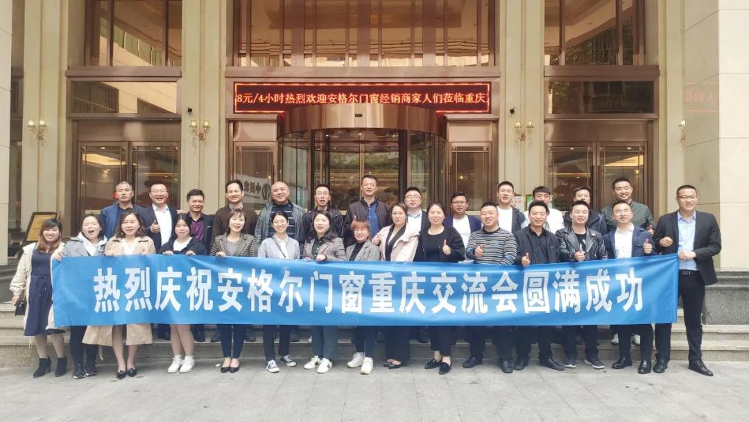 全员启动 · 磨砺聚变|安格尔门窗2021全国巡回交流会——重庆万州站