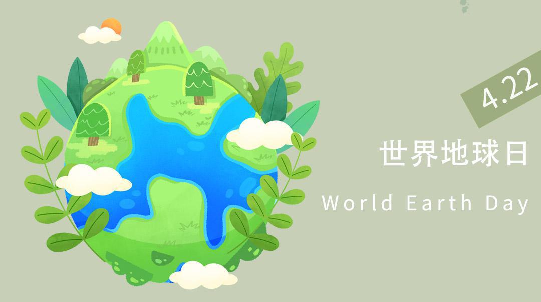 守护家园,不止世界地球日!