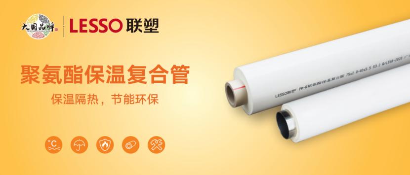 联塑聚氨酯保温复合管高效保温,节能环保有温度