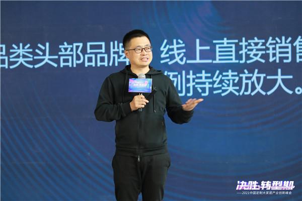 张永志:2021家居行业发展大势