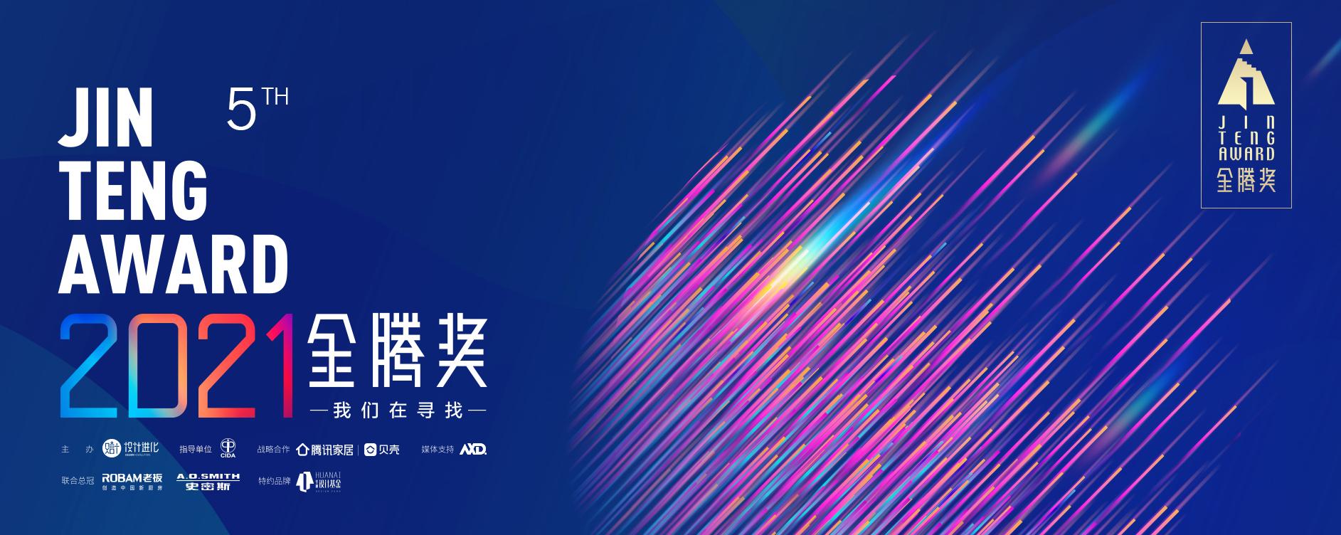 2021金騰獎