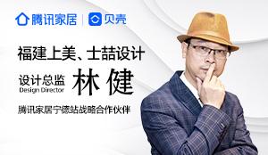 腾讯家居宁德站战略合作伙伴:林健