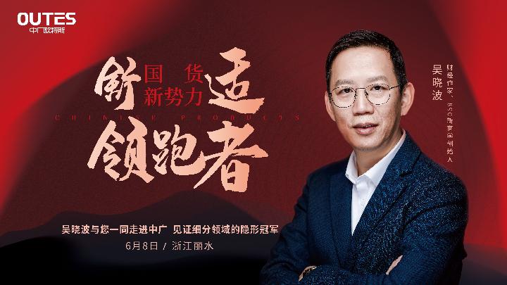 騰訊家居直播丨中國人的家2021:吳曉波走進中廣歐特斯