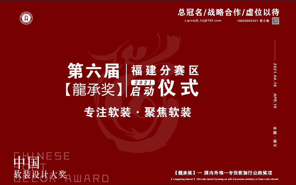 中国软装设计大赛【龍承奖】福建赛区启动礼举行