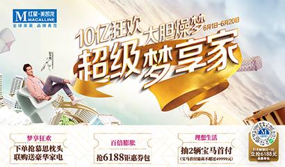 年中燥梦 | 霞浦红星美凯龙618超级梦享狂欢季