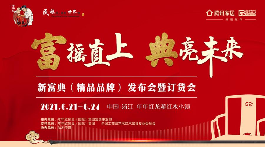騰訊直播 | 年年紅新富典精品品牌發布會暨訂貨會