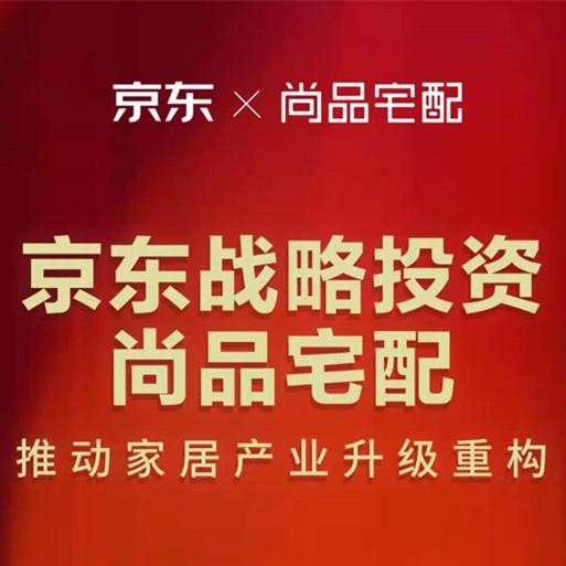京東戰略投資尚品宅配集團 推動家居產業升級重構