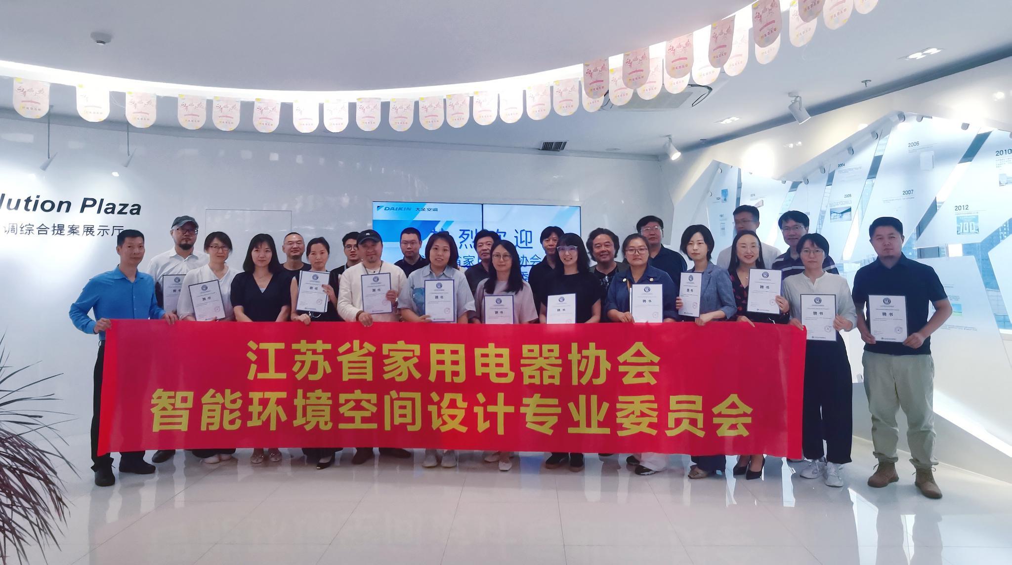 第七届江苏省家电家装职业技能大赛即将启动