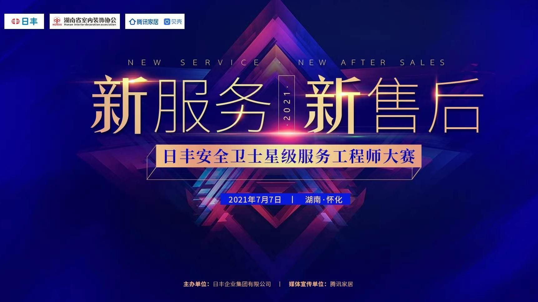 現場直擊|2021日豐安全衛士星級服務工程師大賽(湖南站)