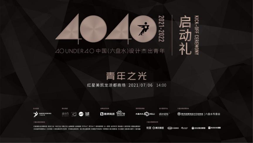 """""""青年之光""""40UNDER40中国(六盘水)设计杰出青年暨2021金住奖中国居住空间设计年度评选"""