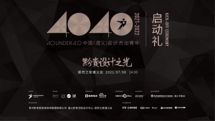 【黔贵设计之光】40UNDER40中国(遵义)设计杰出青年启动礼