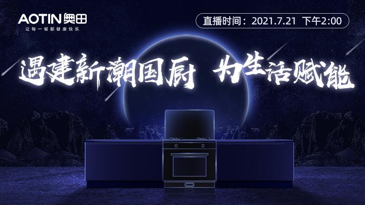 """騰訊家居直播丨「遇""""建""""新潮國廚,為生活賦能」暨奧田新品發布會"""