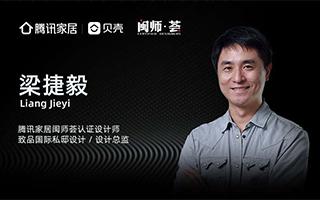 闽师荟 | 设计师梁捷毅