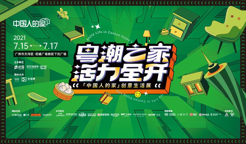 """新国货品牌强势助力,中国人的家""""活力全开"""",燃爆广州!"""