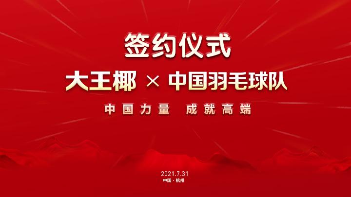 騰訊家居直播丨大王椰 x 中國國家羽毛球隊合作簽約儀式