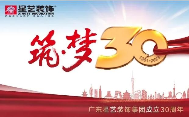 星艺装饰筑梦三十年 百城感恩大行动 贵阳站召开启动会!