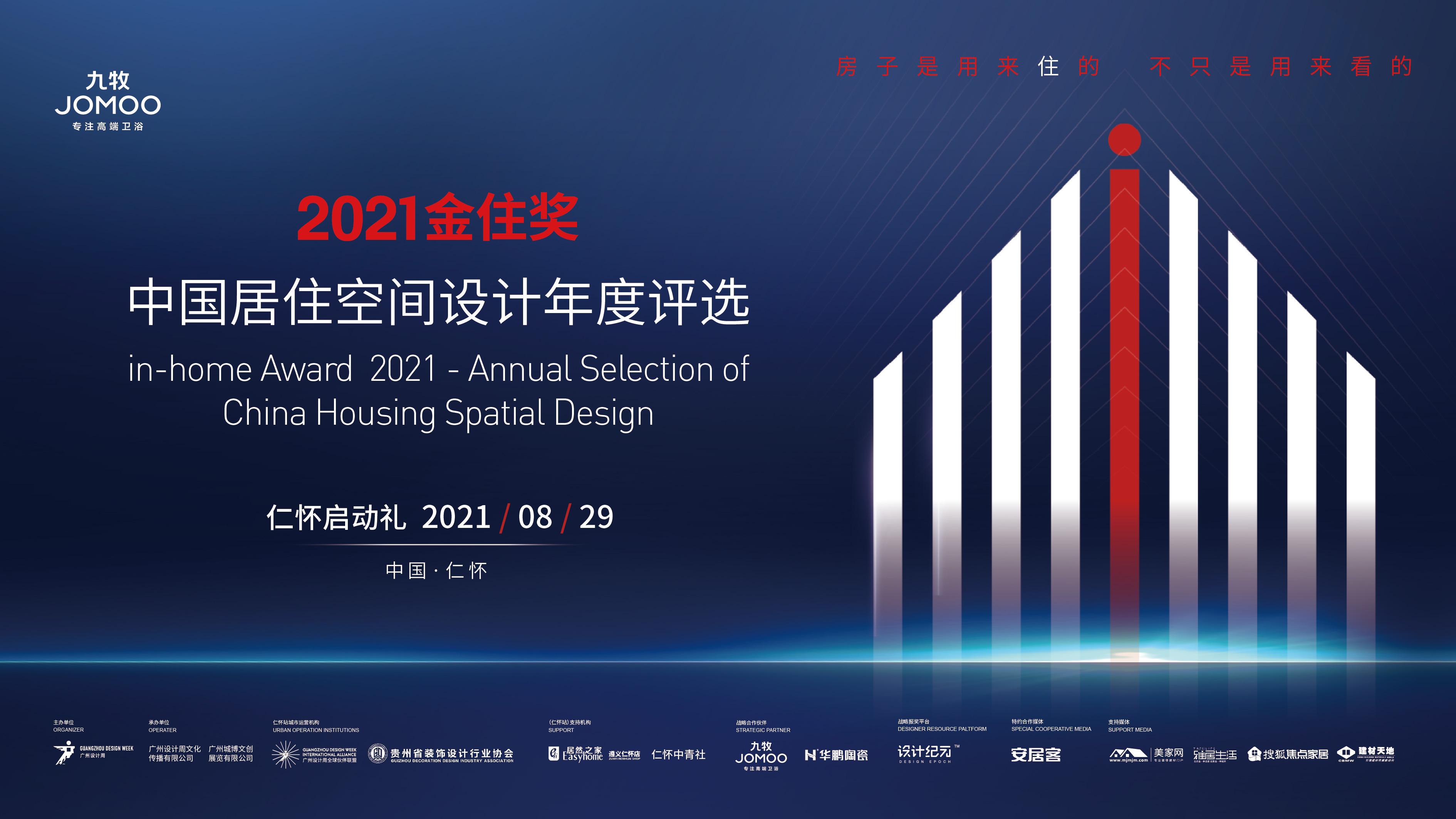 2021中国居住空间设计年度评选金住奖启动仪式暨仁怀居然之家中青设开业