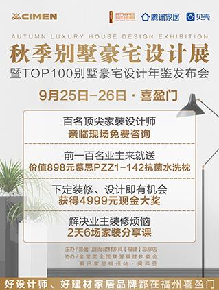 喜盈门秋季别墅豪宅设计展暨TOP100别墅豪宅设计年鉴发布会