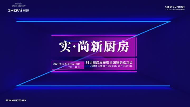 腾讯直播丨2021浙派时尚厨房发布暨全国联销启动会